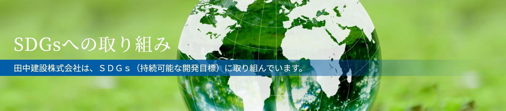 SDGsへの取り組み-田中建設株式会社は、SDGs(持続可能な開発目標)に取り組んでいます。