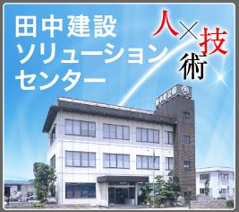 田中建設ソリューションセンター