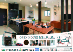 OPEN HOUSE(3月)