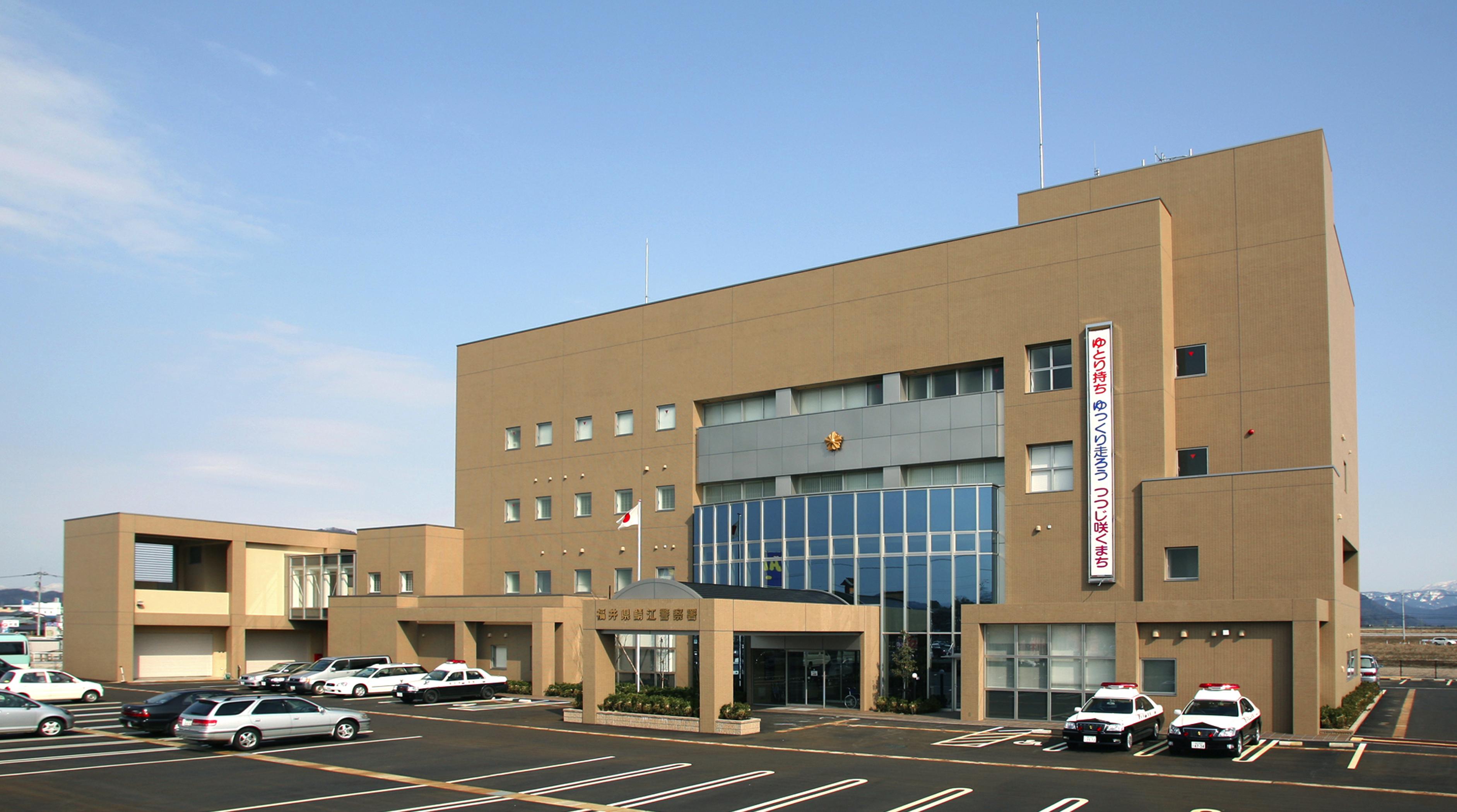 福井県鯖江警察署庁舎イメージ