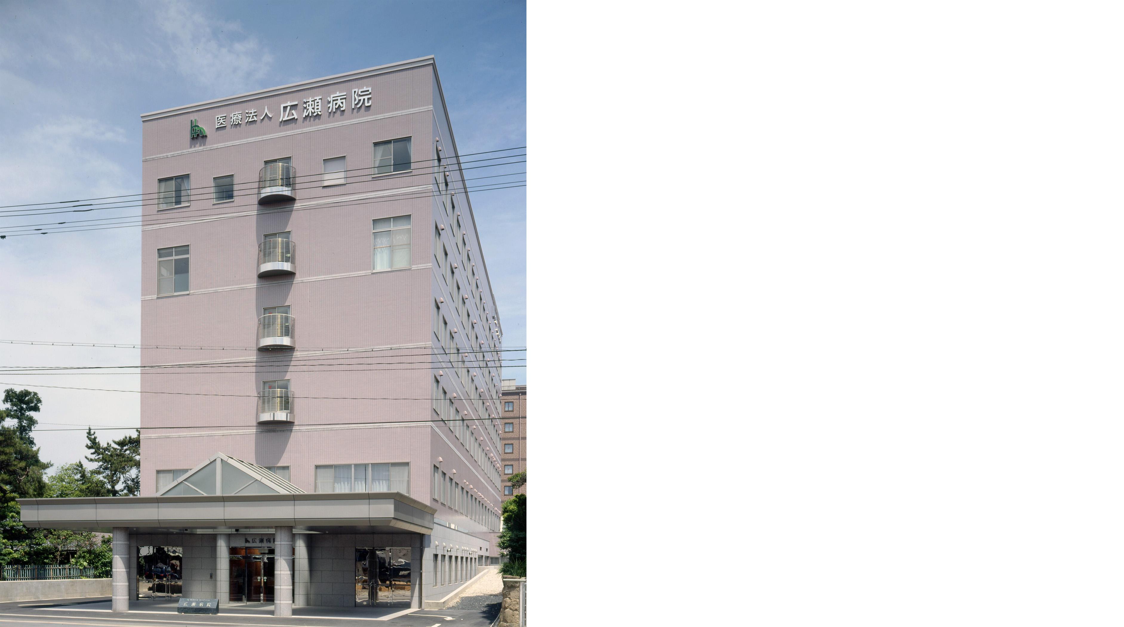 広瀬病院イメージ