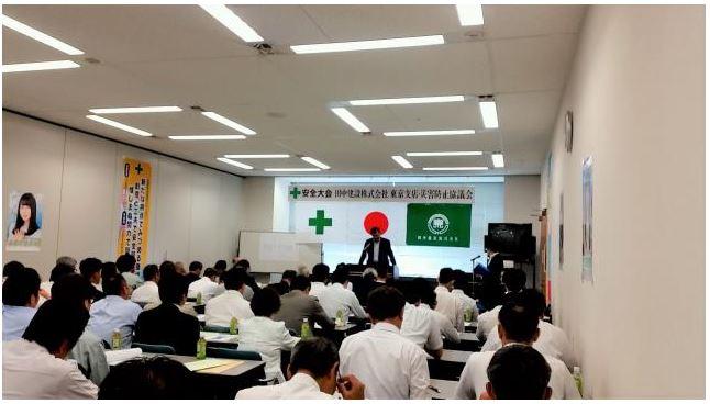 東京支店安全大会