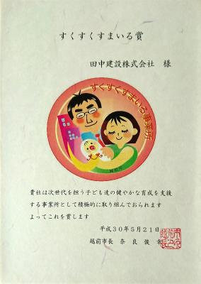 すくすくすまいる賞(平成30年5月21日)