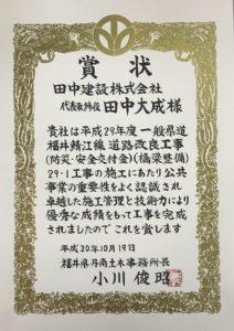 【表彰状】道路改良工事29-1/家久